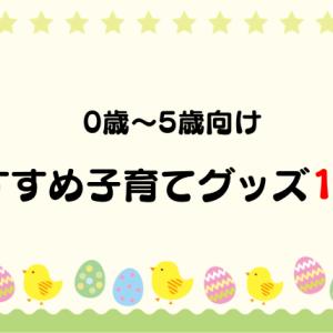【体験談】0~5歳向けのおすすめ子育てグッズ15選を紹介【乳幼児向け】