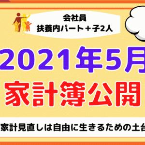 【家計見直し】2021年5月の家計簿(貯蓄率24%)【30代子育て4人家族】