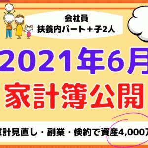 【家計見直し】2021年6月の家計簿(貯蓄率31%)【30代子育て4人家族】
