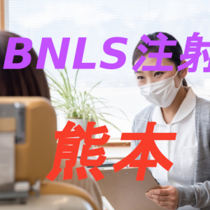 【熊本】BNLS(neo)脂肪溶解注射|安くて最も人気のクリニック調査レポート