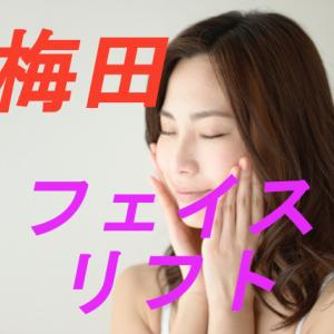 【梅田】フェイスリフト 安くて最も人気のクリニック調査レポート【価格・特徴・口コミ比較】