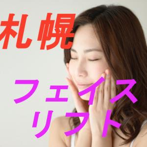 【札幌】フェイスリフト 安くて最も人気のクリニック調査レポート【価格・特徴・口コミ比較】