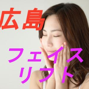 【広島】フェイスリフト 安くて最も人気のクリニック調査レポート【価格・特徴・口コミ比較】