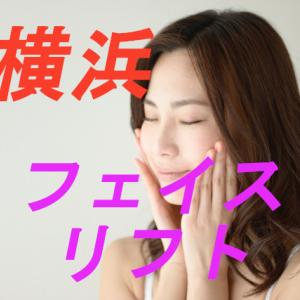 【横浜】フェイスリフト 安くて最も人気のクリニック調査レポート【価格・特徴・口コミ比較】