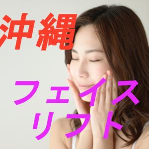 【沖縄】フェイスリフト|安くて最も人気のクリニック調査レポート【価格・特徴・口コミ比較】