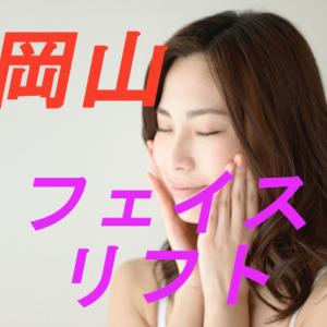 【岡山】フェイスリフト 安くて最も人気のクリニック調査レポート【価格・特徴・口コミ比較】