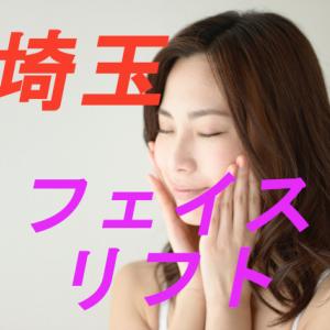 【埼玉】フェイスリフト 安くて最も人気のクリニック調査レポート【価格・特徴・口コミ比較】