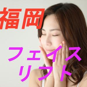 【福岡】フェイスリフト 安くて最も人気のクリニック調査レポート【価格・特徴・口コミ比較】