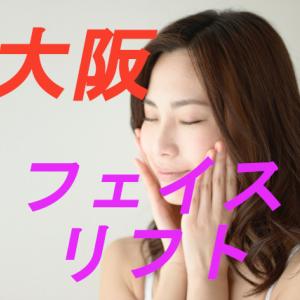 【大阪】フェイスリフト 安くて最も人気のクリニック調査レポート【価格・特徴・口コミ比較】