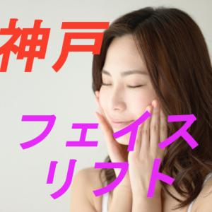【神戸】フェイスリフト 安くて最も人気のクリニック調査レポート【価格・特徴・口コミ比較】