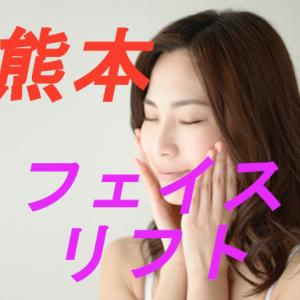 【熊本】フェイスリフト|安くて最も人気のクリニック調査レポート【価格・特徴・口コミ比較】