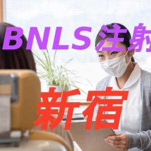 【新宿】BNLS(neo)脂肪溶解注射 安くて最も人気のクリニック調査レポート