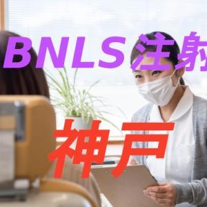 【神戸】BNLS(neo)脂肪溶解注射 安くて最も人気のクリニック調査レポート