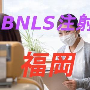 【福岡】BNLS(neo)脂肪溶解注射|安くて最も人気のクリニック調査レポート