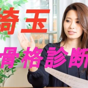 【埼玉】骨格診断できるお店調査レポート|価格・特徴・口コミ比較