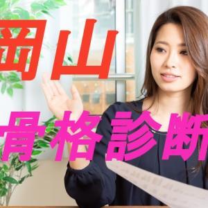 【奈良】骨格診断できるお店調査レポート|価格・特徴・口コミ比較