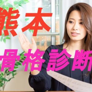 【熊本】骨格診断できるお店調査レポート|価格・特徴・口コミ比較