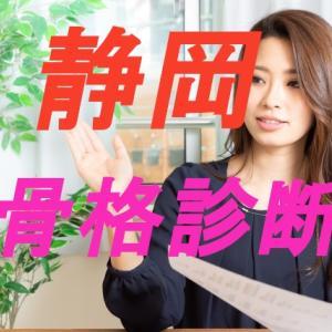 【静岡】骨格診断できるお店調査レポート|価格・特徴・口コミ比較