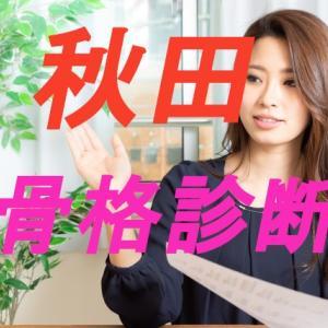 【秋田】骨格診断できるお店調査レポート|価格・特徴・口コミ比較