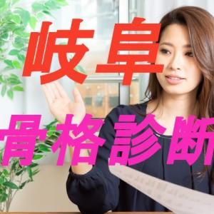 【岐阜】骨格診断できるお店調査レポート|価格・特徴・口コミ比較