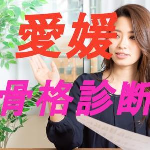 【愛媛】骨格診断できるお店調査レポート|価格・特徴・口コミ比較