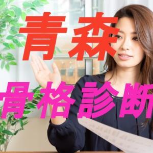 【青森】骨格診断できるお店調査レポート|価格・特徴・口コミ比較