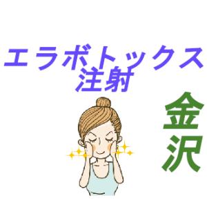 【石川県金沢】エラボトックス注射|安くて最も人気のクリニック調査レポート