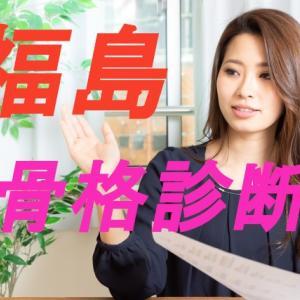 【福島】骨格診断できるお店調査レポート|価格・特徴・口コミ比較