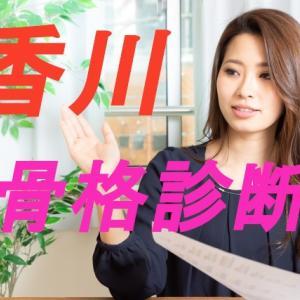 【香川】骨格診断できるお店調査レポート|価格・特徴・口コミ比較