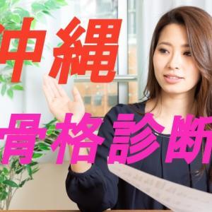 【沖縄】骨格診断できるお店調査レポート|価格・特徴・口コミ比較