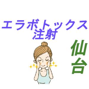 【仙台】エラボトックス注射|安くて最も人気のクリニック調査レポート