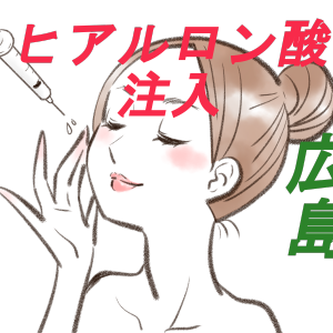 【広島】ヒアルロン酸注入ができる病院調査レポート 価格・特徴・料金表まとめ