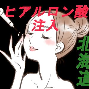 【北海道】ヒアルロン酸注入ができる病院調査レポート 価格・特徴・料金表まとめ