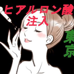 【東京】ヒアルロン酸注入ができる病院調査レポート 価格・特徴・料金表まとめ