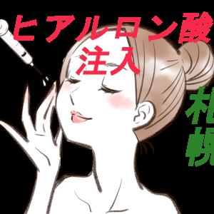 【札幌】ヒアルロン酸注入ができる病院調査レポート 価格・特徴・料金表まとめ