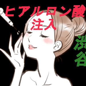 【渋谷】ヒアルロン酸注入ができる病院調査レポート 価格・特徴・料金表まとめ
