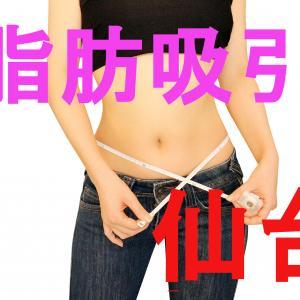 【仙台】脂肪吸引ができる病院調査レポート 価格・特徴・料金表まとめ