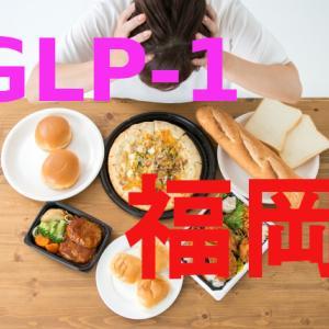 【福岡】GLP-1ができるクリニック調査レポート|格安でおすすめの優良病院まとめ