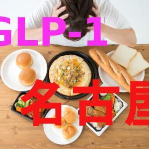 【名古屋】GLP-1ができるクリニック調査レポート|格安でおすすめの優良病院まとめ