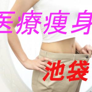 【池袋】医療痩身ができる病院調査レポート|価格・特徴・料金表まとめ