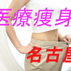 【名古屋】医療痩身ができる病院調査レポート|価格・特徴・料金表まとめ