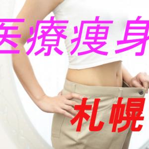 【札幌】医療痩身ができる病院調査レポート|価格・特徴・料金表まとめ