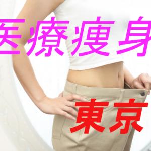 【東京】医療痩身ができる病院調査レポート|価格・特徴・料金表まとめ