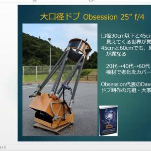 Web会議「双天会」#3 utoさん、K Nebulaさんのプレゼン