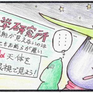 """漫画「天文動物」#4 """"新・ナスフキンとカバミン"""""""
