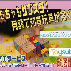 おもちゃもサブスク!月額で知育玩具が届く!人気のサービス[キッズ・ラボラトリー]と[トイサブ!]徹底比較