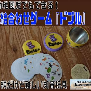 幼稚園児でもできる!絵合わせゲーム『ドブル』単純だけど難しい知育玩具