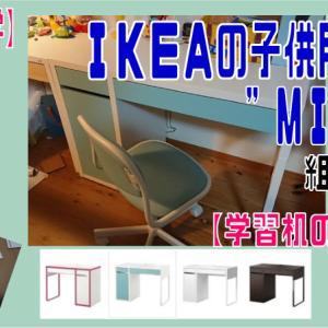 """【小学校入学】IKEAの子供用デスク""""MICKE""""組み立て方【学習机の選び方】"""