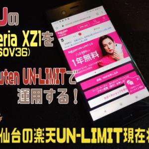 AUのXperia XZ1(SOV36)をRakuten UN-LIMITで運用する!仙台の楽天UN-LIMIT現在状況