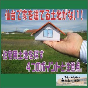 仙台で家を建てる土地がない!住宅用土地を探す4つのポイントと注意点。